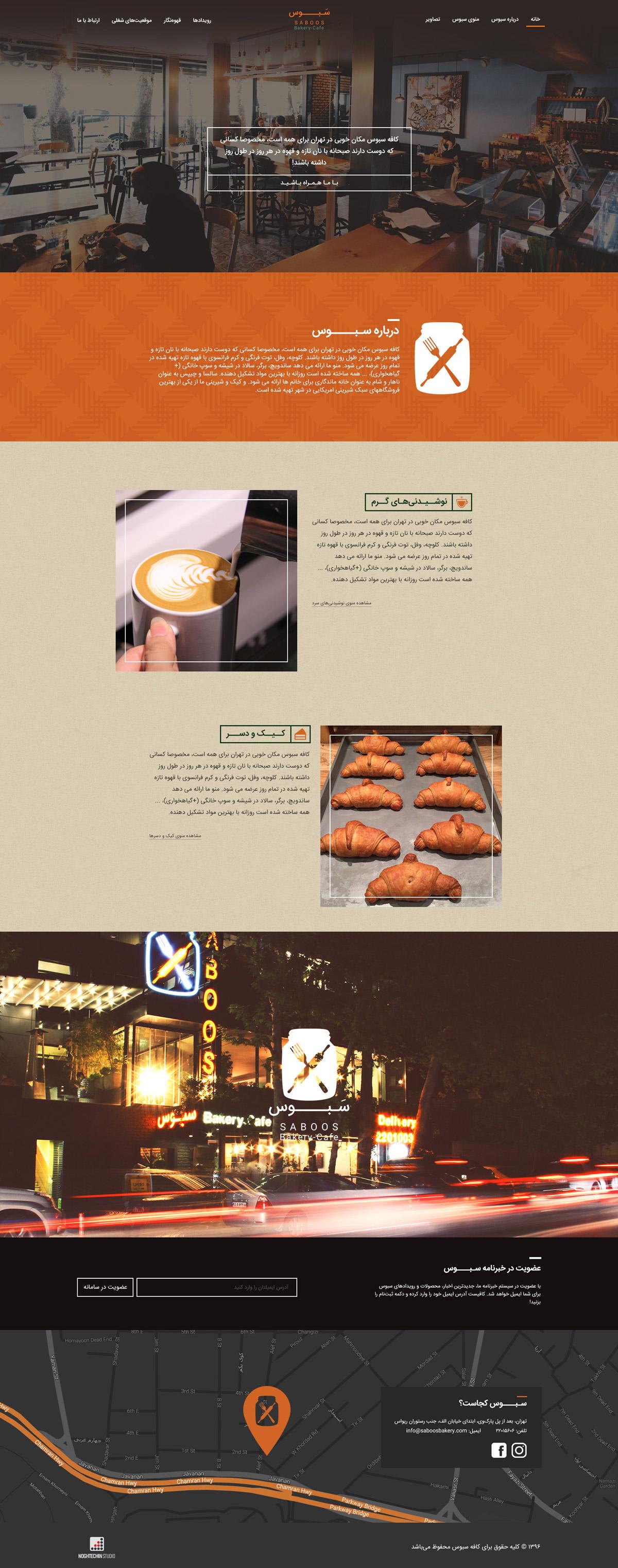 Saboos Bakery-Cafe