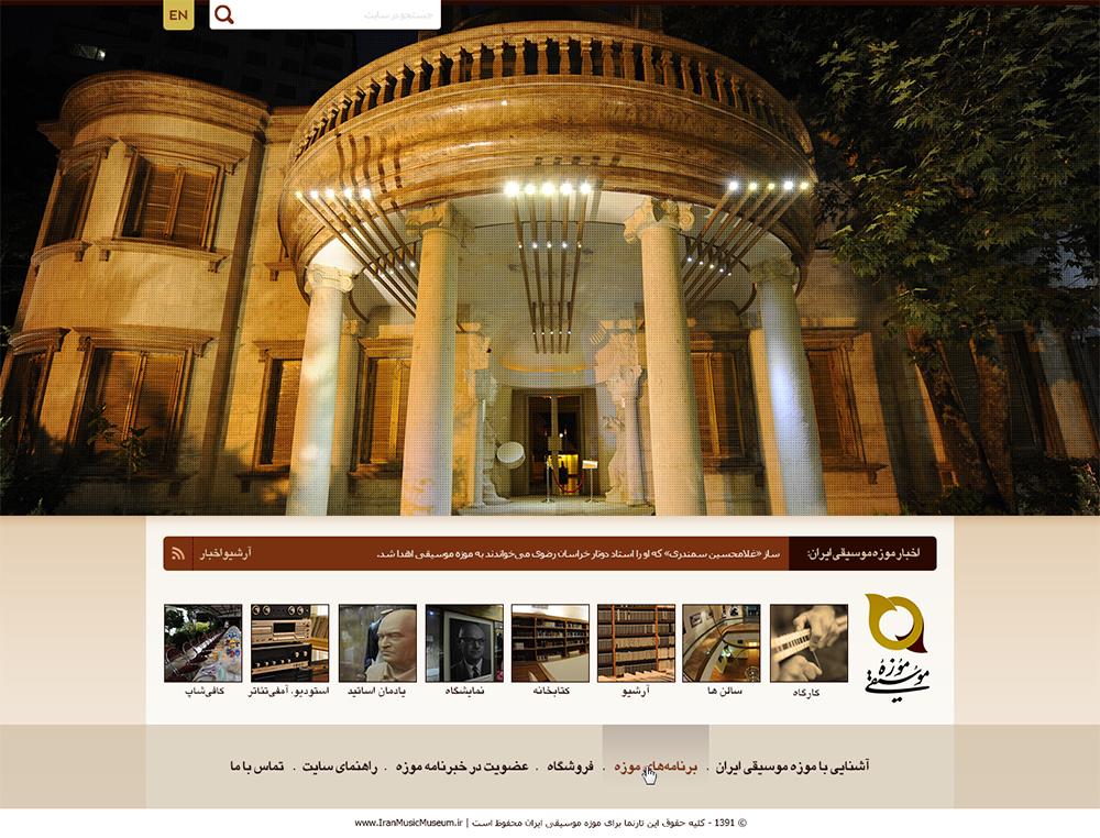 Iran Music Museum