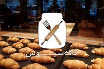 saboos-bakery-cafe