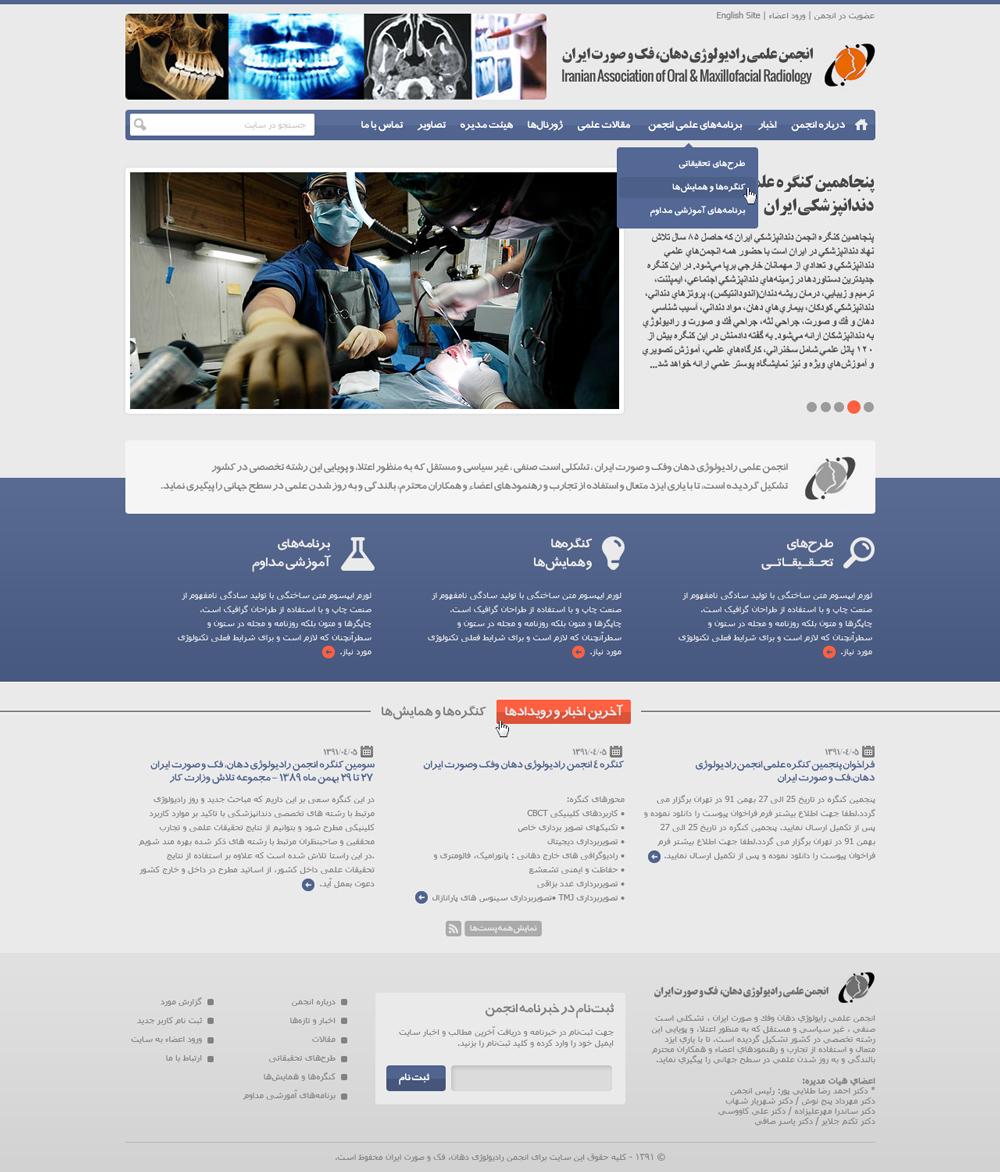 انجمن علمی رادیولوژی دهان، فک و صورت ایران