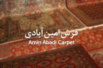 aminabadi-image