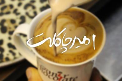 کافیشاپهای زنجیرهای امیرچاکلت