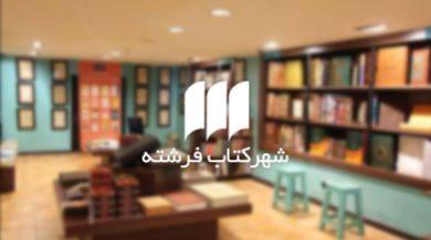 Fereshteh Bookcity