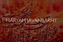 javanbakht-image