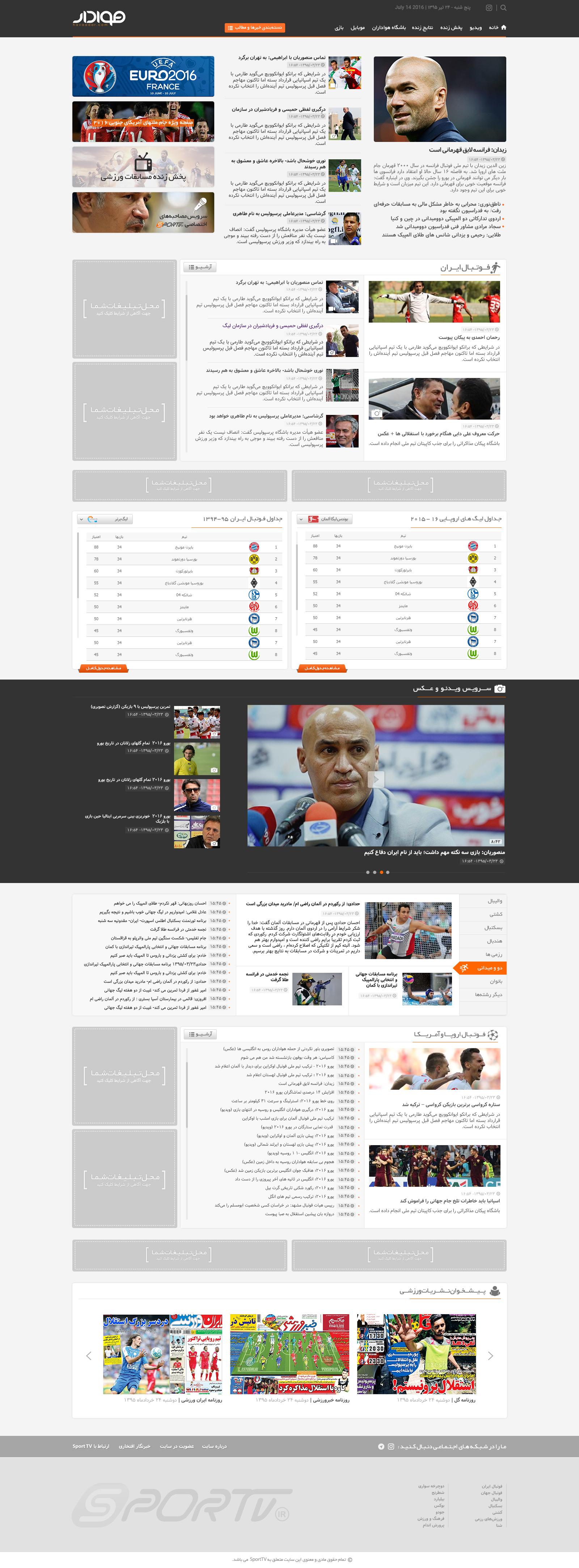 Havadaar News Portal
