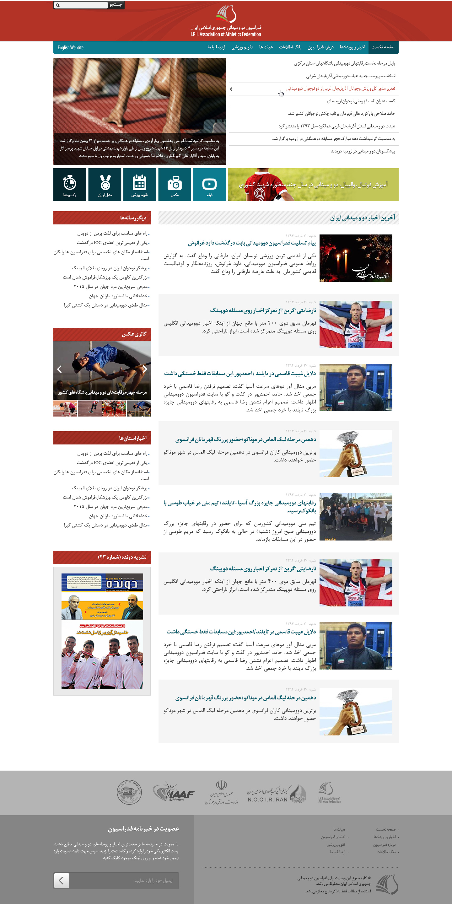 Athletics Federation of I.R.Iran