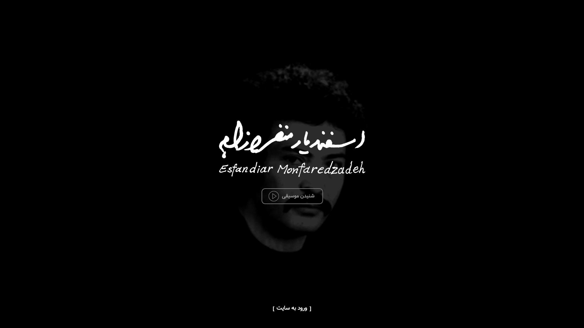 Esfandiar-Monfaredzadeh-Official-Website