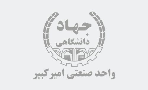 جهاد دانشگاهی واحد صنعتی امیرکبیر