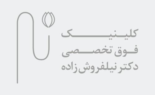 کلینیک دکتر نیلفروشزاده