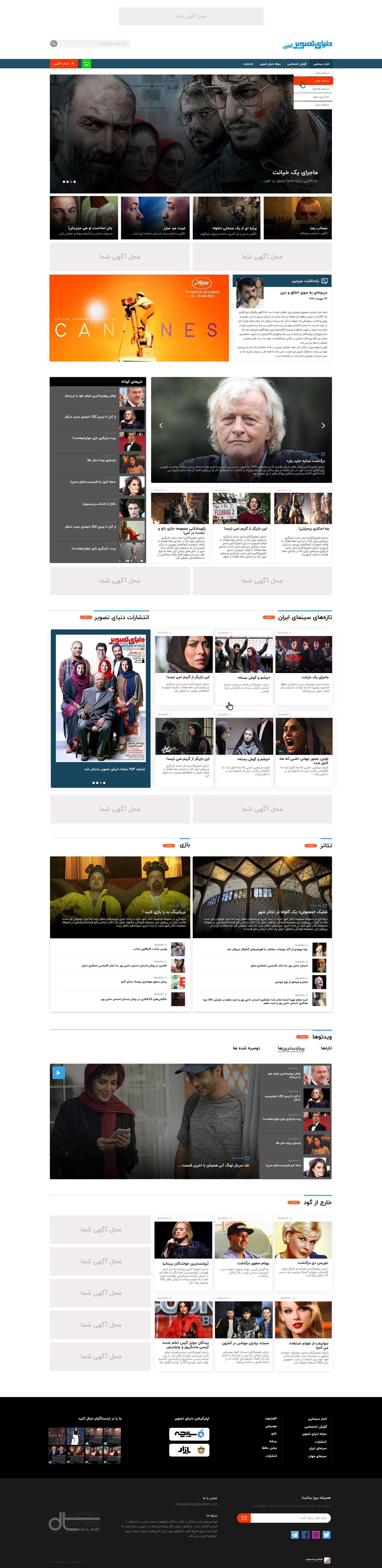 مجله سینمایی دنیای تصویر آنلاین